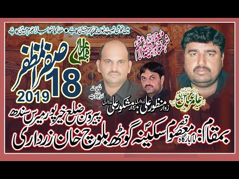 Zakir Amir Abbas Rabbani Majlis Aza 18 Safar 2019 Goth Balouch Khan Zardari Pirwasan Sindh