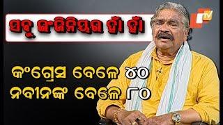 Congress MLA Sura Routray In Odisha Assembly