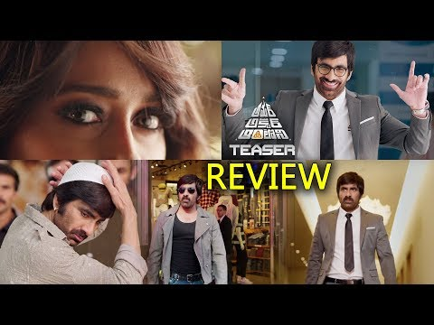 Amar Akbar Anthony Teaser Review | Ravi Teja | Ileana | Sreenu Vaitla | Telugu Latest 2018 Movie