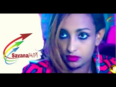 New Eritrean Movie 2017 ''ምቁር ዝኽሪ''