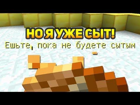 САНТА ЗАСТАВЛЯЕТ НАС ЕСТЬ, ПОКА МЫ НЕ БУДЕМ СЫТЫ, НО Я УЖЕ СЫТ! - Minecraft Hypixel Says