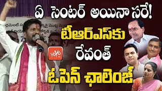 Revanth Reddy Challenge to TRS Leaders | Telangana Congress MP Revanth | Kodangal | CM KCR