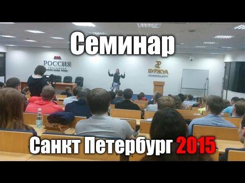 Семинар Борисова: Санкт Петербург 2015