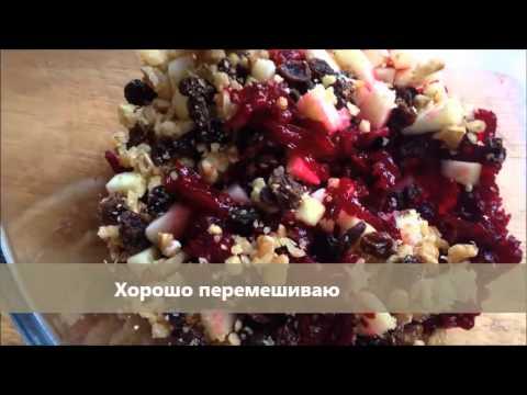 Кулинарный рецепт Салат из свеклы изюма грецких орехов + его польза