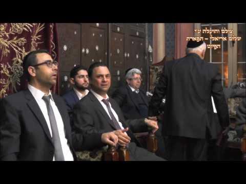 רבי חנניה החזן רם מזרחי בבהכנ''ס עדס מצש''ק ויקהל פיקודי תשע''ז