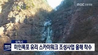 투/도계 미인폭포 유리스카이워크 착수