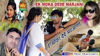 1 Moka De De Marjani || Vinu Gaur & Anshu Rana || V R Bros & Satish Shiwani || Mor Music