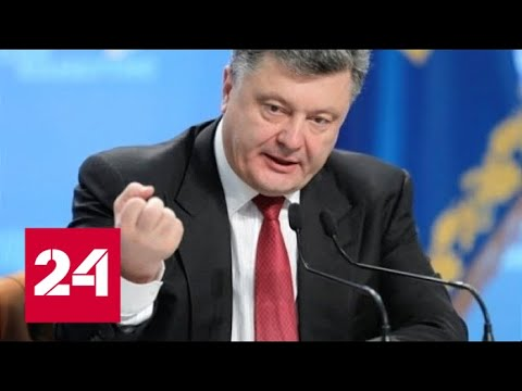 Порошенко пригрозил Москве расплатой за нападение на Украину - Россия 24