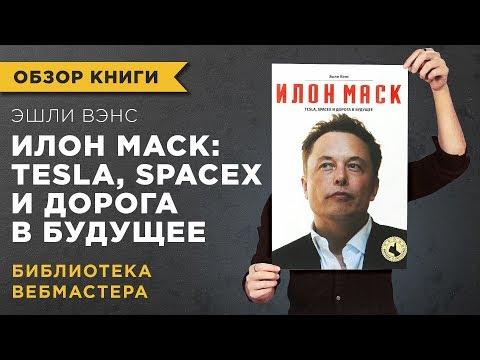 «ИЛОН МАСК: Tesla, SpaceX и дорога в будущее» - ЭШЛИ ВЭНС - ОБЗОР КНИГИ