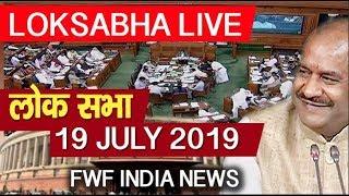 देखिये Live लोकसभा की कार्यवाही शुरू  ! Loksabha Live 19 July 2019 | FWF INDIA NEWS