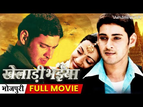 खिलाड़ी भैया - Bhojpuri Full Movie | Khiladi Bhaiya - Bhojpuri Movies Full 2014 | Mahesh Babu video
