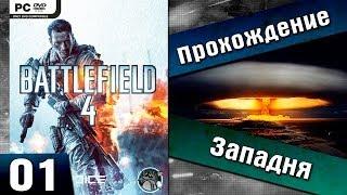 Battlefield 4 прохождение 1 серия западня