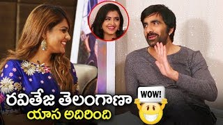Ravi Teja Making Fun with kathi karthika | Malvika Sharma | Kathi Karthika | Nela Ticket Review