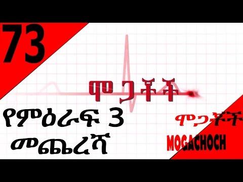 Mogachoch Drama - season 3  finale  -S03E73 - Part 73