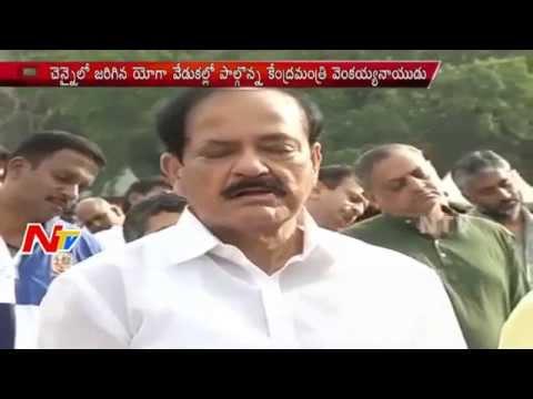 Venkaiah Naidu Speech On International Yoga Day at Chennai