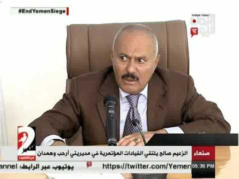 فيديو: علي عبد الله صالح يحشد قبائل همدان وأرحب ويهاجم هادي وعلي محسن ويمد يده للسعودية