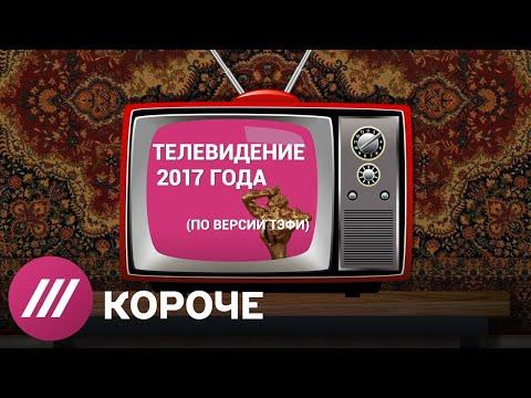 Как программы про «2% дерьма» и радиоактивный пепел стали лучшими на российском ТВ