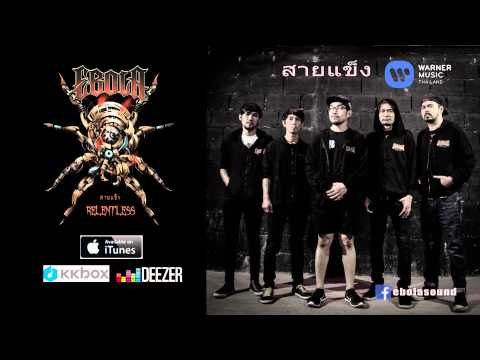 Ebola - สายแข็ง 『Official Audio Single』