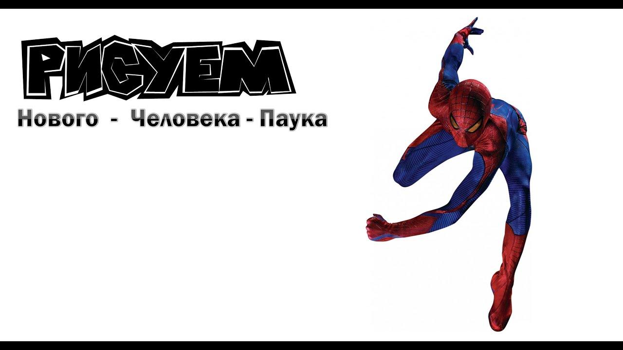 как рисовать человека паука новова: