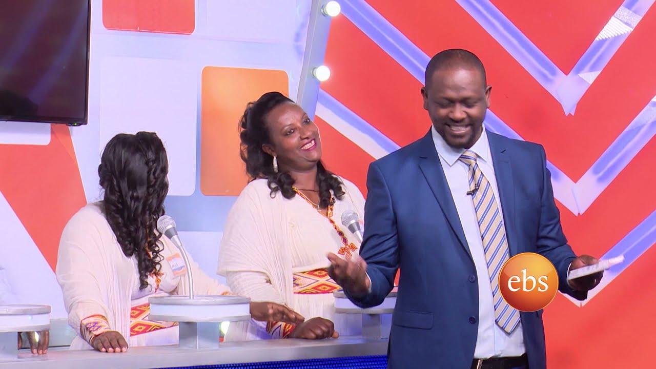 EBS TV Program Yebeteseb Chewata Season 3 - EP 15