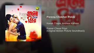 Porena Chokher Polok