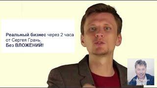 Программа Сергея Граня   Бизнес с нуля без вложений