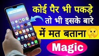 अगर कोई पैर भी पकड़े तो इस ऐप के बारे में मत बताना Magic ऐप Amazing Phone App 2018