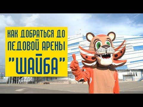 """Видеоинструкция: Как добраться до ледовой арены """"Шайба"""""""