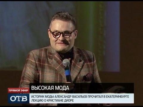 Александр Васильев раскрыл свердловчанам секреты Диора