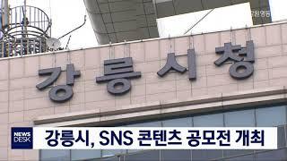 투/강릉시, SNS 콘텐츠 공모전 개최