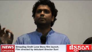Simple Aagi Ondu Love Story - Simple Aag Ondhu Love Story - kannada film launch