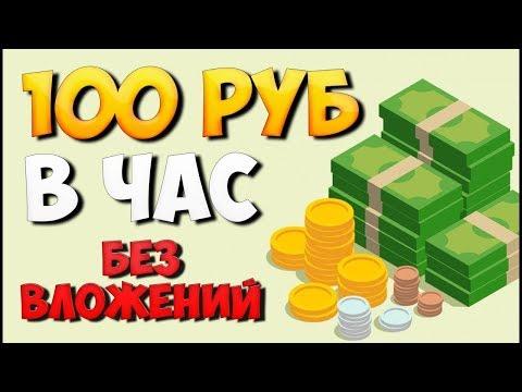 Как заработать в интернете от 100 рублей