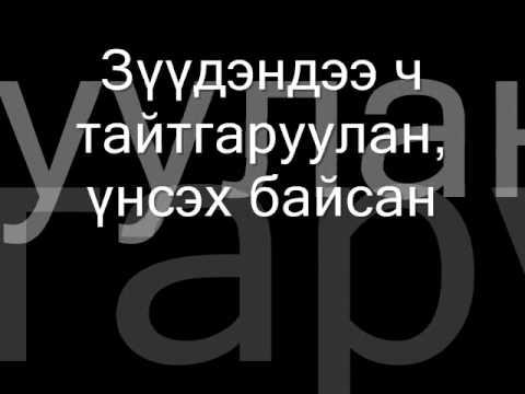 Ansu & Gantulga - Zahidal lyrics.wmv