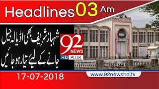 News Headlines | 3:00 AM | 17 July 2018 | 92NewsHD
