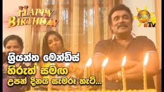 Birthday of Sriyantha Mendis