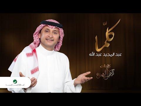 Download Abdul Majeed Abdullah - kellama - 2019 | عبدالمجيد عبدالله - كلّما - بالكلمات Mp4 baru