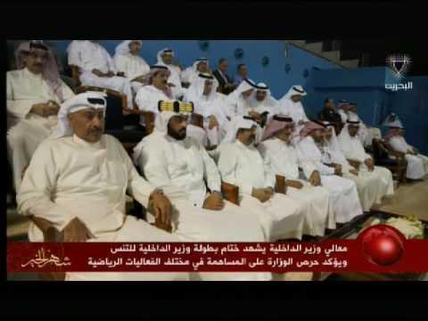 معالي وزير الداخلية يشهد ختام بطولة وزير الداخلية السادسة للتنس 2016 Bahrain#