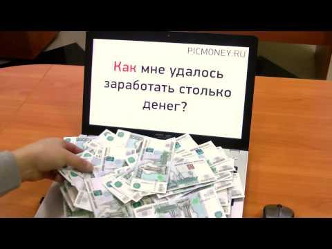 Заработать в интернете на вложении денег