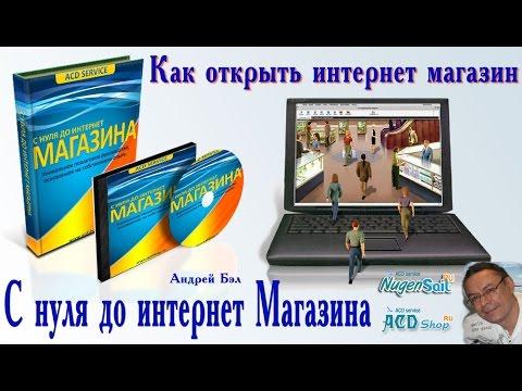 Как открыть интернет магазин - пошаговая инструкция.