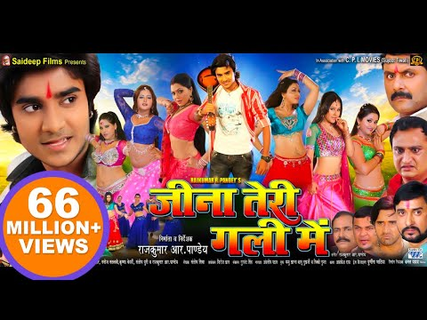 Full Hd जीना तेरी गली में Bhojpuri Movie 2015 | Jina Teri Gali Me - New Bhojpuri Film 2015 video