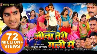Jeena Teri Gali Mein - Super Hit Bhojpuri Movie 2016 - जीना तेरी गली में - New Bhojpuri Film