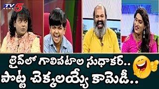 Jabardasth Team Funny Live Show | Ganesh Nimajjanam 2018 Special