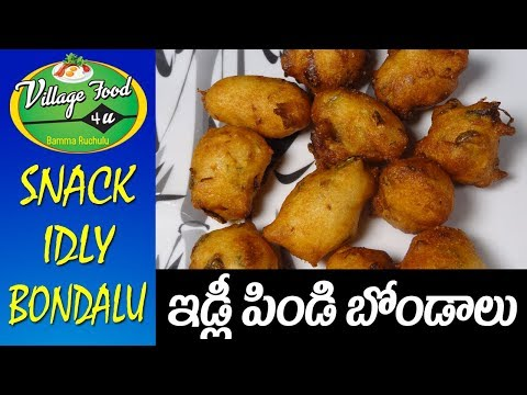 Idli Pindi Bonda l ఇడ్లి పిండితో బొండాలు l Idli Batter Bonda in Telugu l Villagefood4u