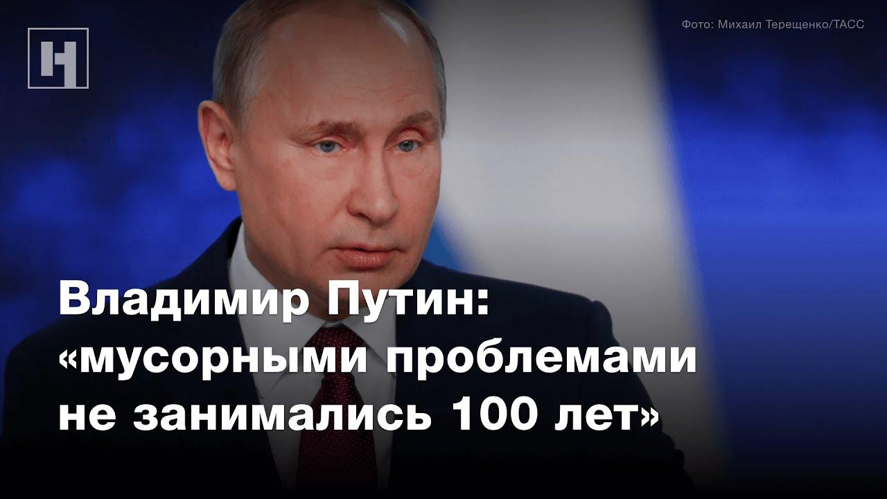 Владимир Путин о проблеме мусорных отходов в России