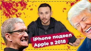 """""""Мы в жопе"""" (с) Apple / Что будет с iPhone?"""