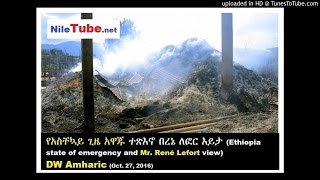 የአስቸኳይ ጊዜ አዋጁ ተጽእኖ በረኔ ለፎር እይታ (Ethiopia state of emergency and Mr. René Lefort view) - DW (Oct.27, 2016)