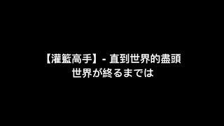 Download lagu 【灌籃高手 片尾曲 - 直到世界的盡頭】 中日羅馬拼音 歌詞