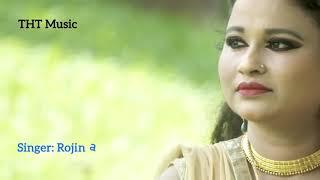 o bondhu tumi koi  by rojina nwe song 2017 bangla new song  THT music .. musfig Litu music