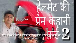   Raghav thakur   हेलमेट की प्रेम कहानी दो दोस्तों की जुवानी पार्ट 2   helmet ki prem kahani  