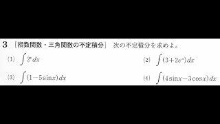 指数、三角関数の不定積分【高校数学Ⅲ】